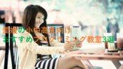 愛媛県(松山市)の小中高生向けプログラミングスクール(教室)3選