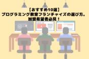 【おすすめ10選】プログラミング教室フランチャイズの選び方。加盟希望者必見!アイキャッチ